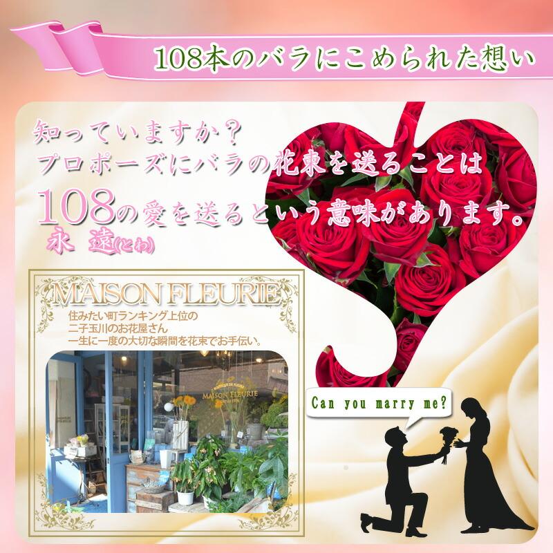 プロポーズに108本のバラ