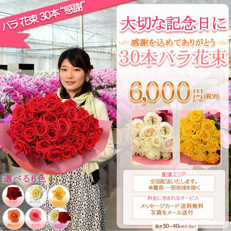 バラの花束30本