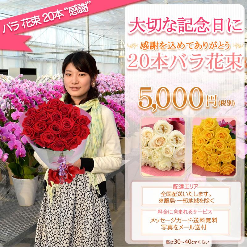 還暦のお祝いに60本バラ花束