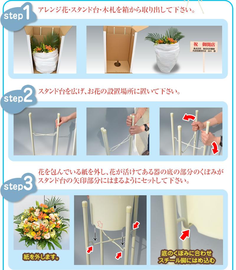 お花設置方法