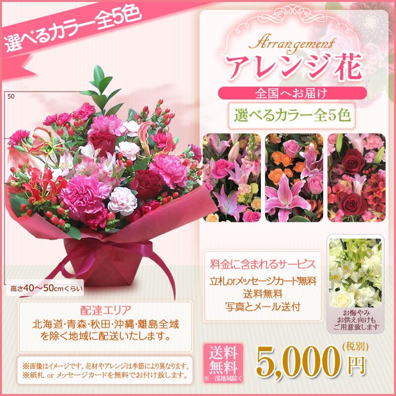 フラワーアレンジメント (選べるカラー) 5,000円(税別)