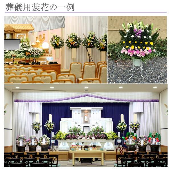 葬儀花一例