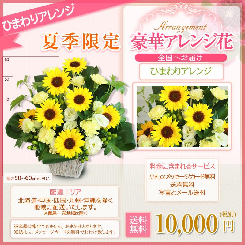 フラワーアレンジメント (選べるカラー) 10,000円(税別)