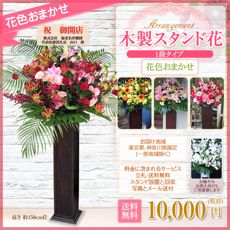 木製スタンド花