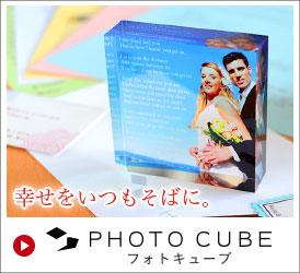 結婚祝い フォトキューブ バナー画像