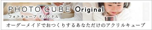 PHOTO CUBE Original フォトキューブ オリジナルのバナー