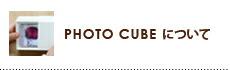 PHOTO CUBEについて
