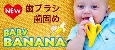 ベビーバナナ,乳児,歯固め,歯ブラシ,baby banana