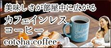 カフェインレスコーヒー、デカフェ、ノンカフェイン、コトハコーヒー