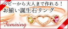 誕生石リング,指輪,リング,クリスマスプレゼント,ペアルック,ファミリング