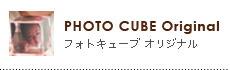 PHOTO CUBE Originalのカテゴリトップ