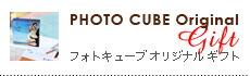 PHOTO CUBE Original Giftのカテゴリトップ