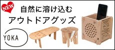 YOKA、アウトドア、グッズ、テーブル、いす