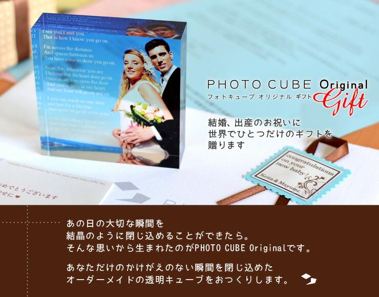 PHOTO CUBE Original Gift フォトキューブ オリジナル ギフトのキービジュアル
