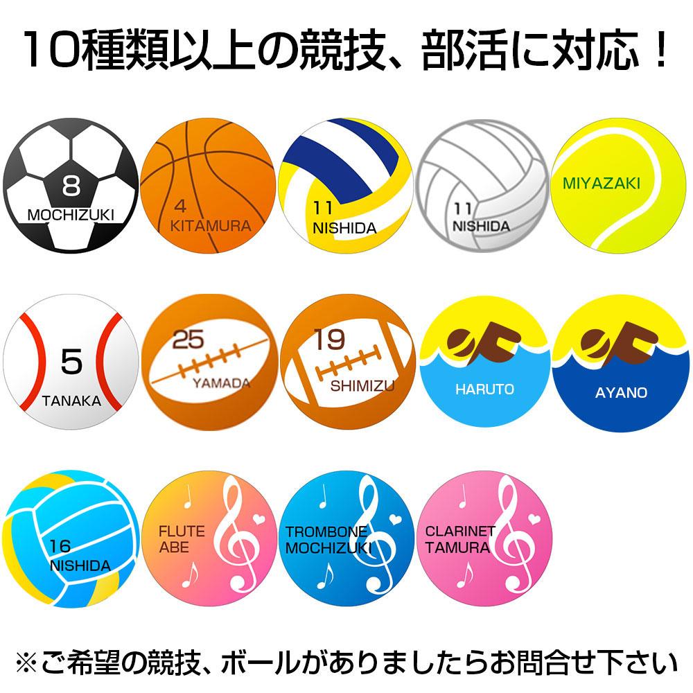 ボール型,キーホルダー,名入れ,卒業,卒団,記念品,オリジナル,ストラップ