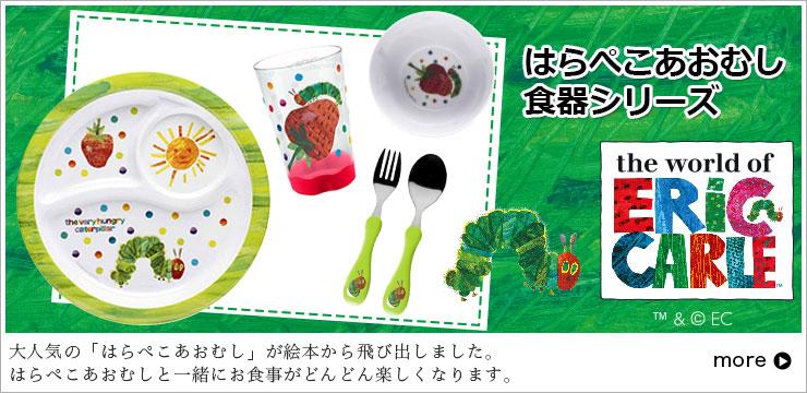 はらぺこあおむしの子供用食器セット
