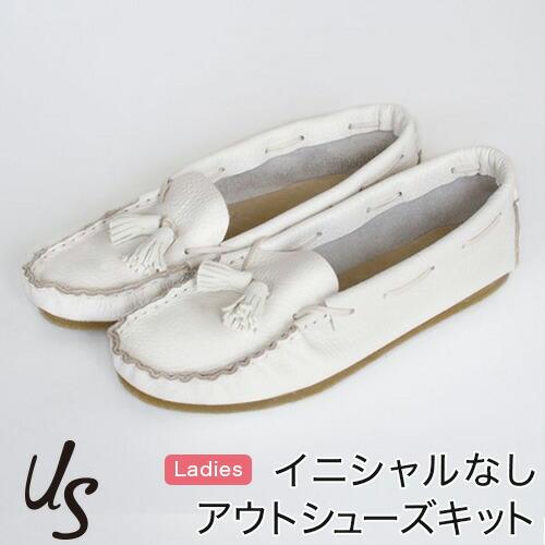 【アウトタイプ】レディースシューズ(イニシャルなし)