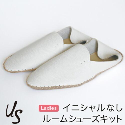 【ルームタイプ】レディースシューズ(イニシャルなし)