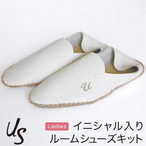 【ルームタイプ】レディースシューズ(イニシャルあり)