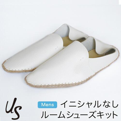 【ルームタイプ】メンズシューズ(イニシャルなし)