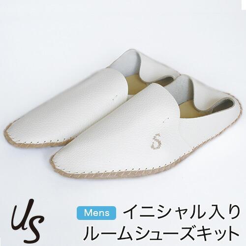 【ルームタイプ】メンズシューズ(イニシャルあり)