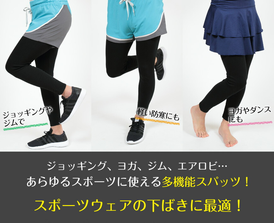 9950fc1cb26348 当店オリジナルブランド「SMove」の綿混10分丈スポーツスパッツです。 ジョッギングやウォーキング、ジム、ヨガ、ダンスなどあらゆるスポーツのインナーとしてお使い  ...