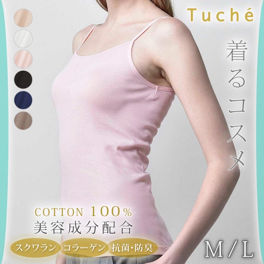 グンゼ Tuche 着るコスメ INTIMATE 綿100% キャミソール M・L  (GUNZE トゥシェ レディース 女性 婦人 綿100% COTTON100 キャミソール キャミ アンダーウェア)