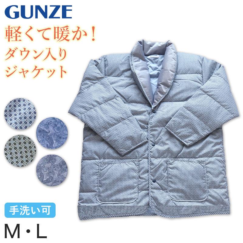 グンゼ 羽毛の暖かさ ダウン 紳士ジャケット M・L