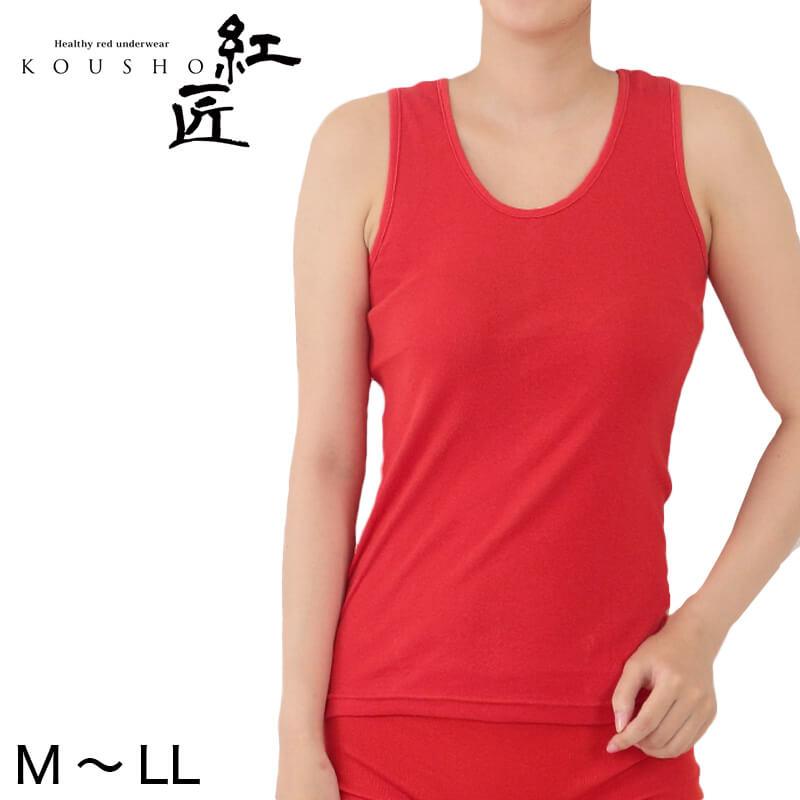 紅匠 綿100% ラン型インナー M~LL