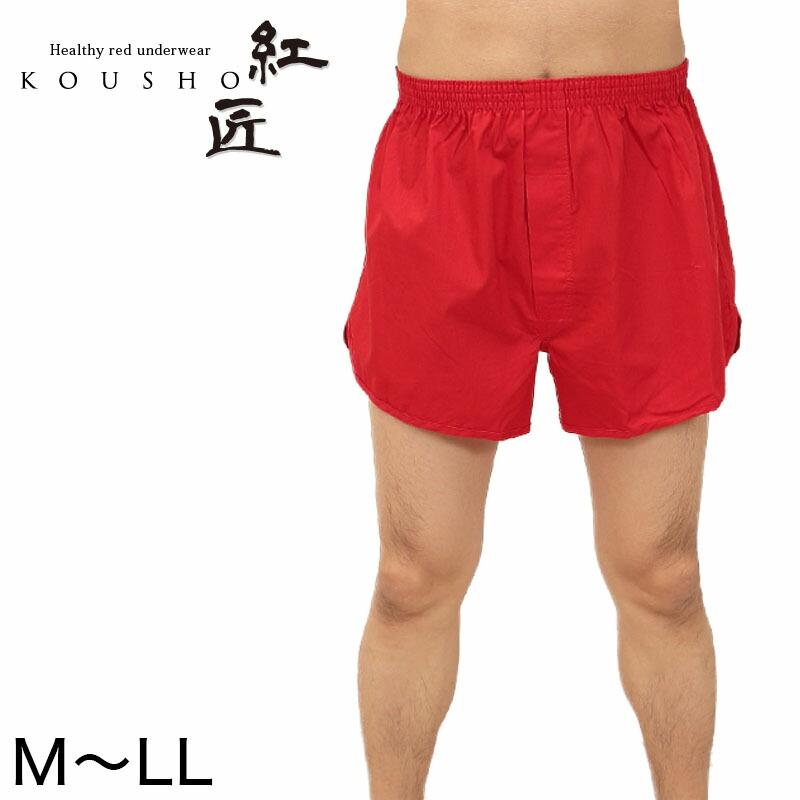 紅匠 メンズ トランクス(前開き) M~LL