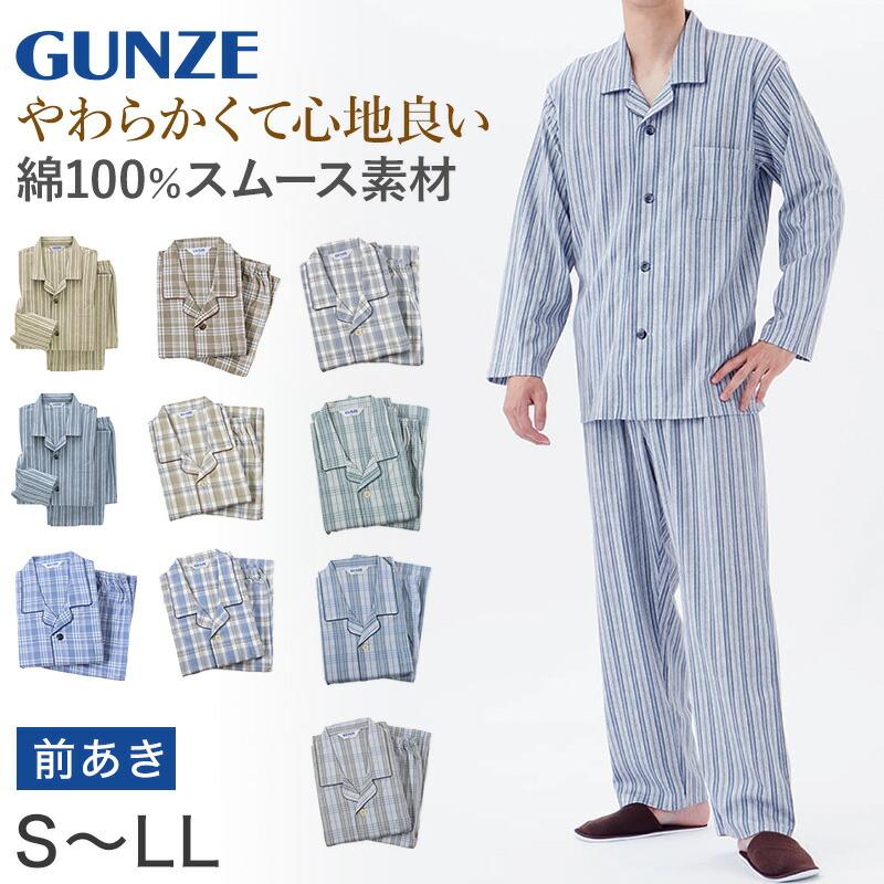 GUNZE 綿100% 紳士パジャマ
