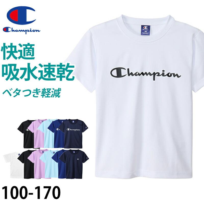 チャンピオン キッズ Tシャツ