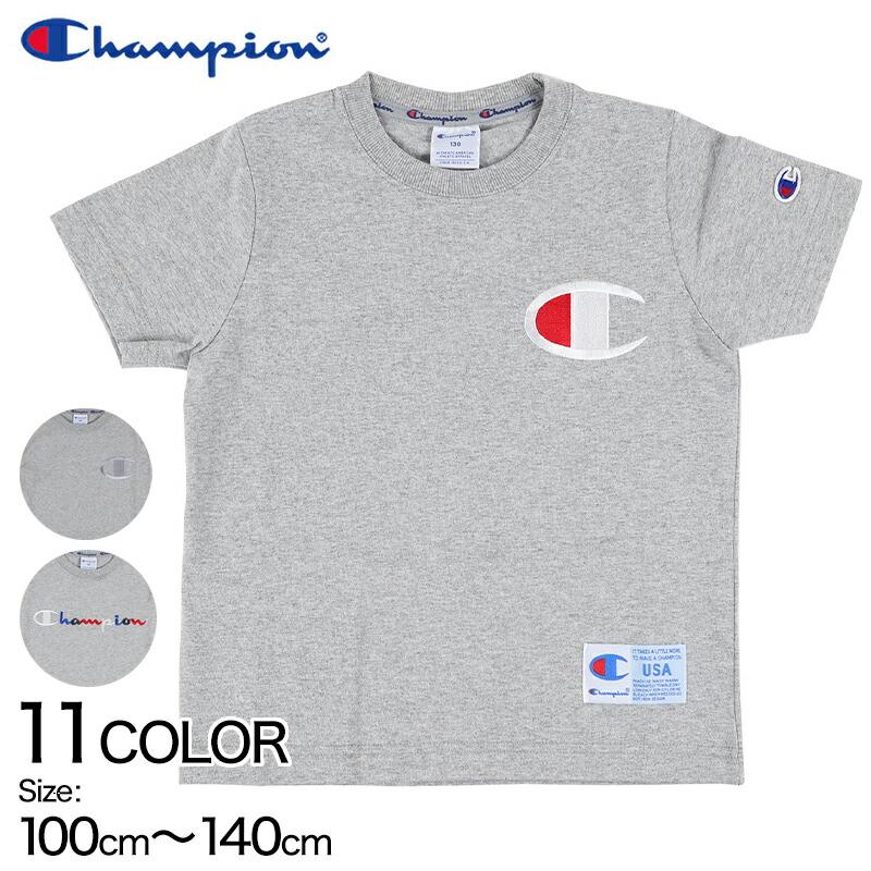 チャンピオン キッズ Tシャツ 100cm~140cm