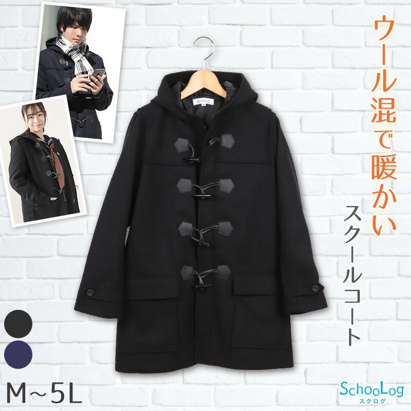 ダッフルコート 学生 男子 スクールコート 高校生 M~5L  (中学生 女子 ダッフル 制服 3L LL 3L 4L) (送料無料) 【在庫限り】