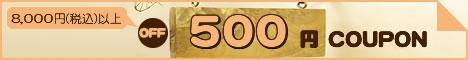 8,000円(税込)以上のお買い物に使える500円OFFクーポン