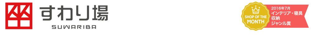 国産ソファー・座椅子通販すわり場:国産ソファー・座椅子通販の専門店!