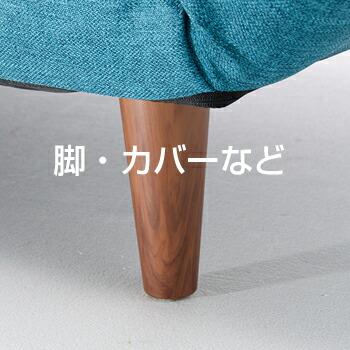 脚・カバー