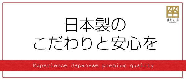 日本製の品質と安心を