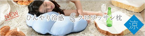 【NEW】ひんやり接触冷感クッション
