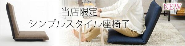 【NEW】当店限定販売 シンプルスタイル座椅子