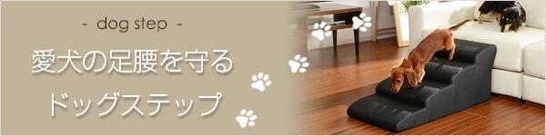 【NEW】愛犬の足腰を守る日本製ドッグステップ
