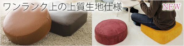 【NEW】ワンランク上の上質生地仕様の極厚クッション