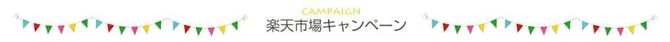 楽天市場キャンペーン