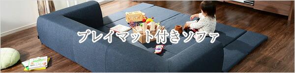 【NEW】ソファがお子様の遊び場に変身!