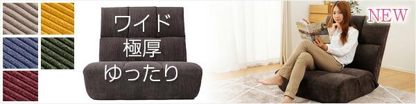 【NEW】ゆったりワイドなポケットコイル座椅子