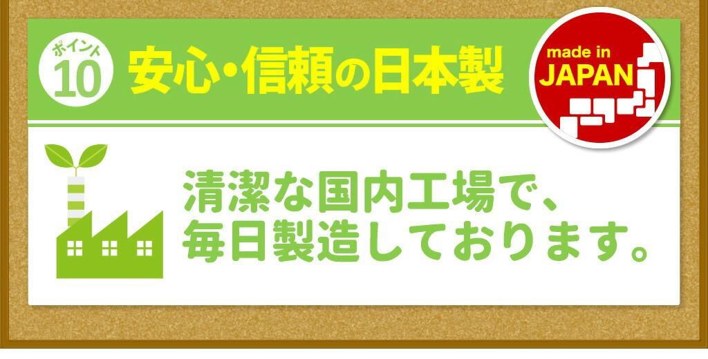 国内提携工場で絶賛製作中!!安心・信頼の日本製