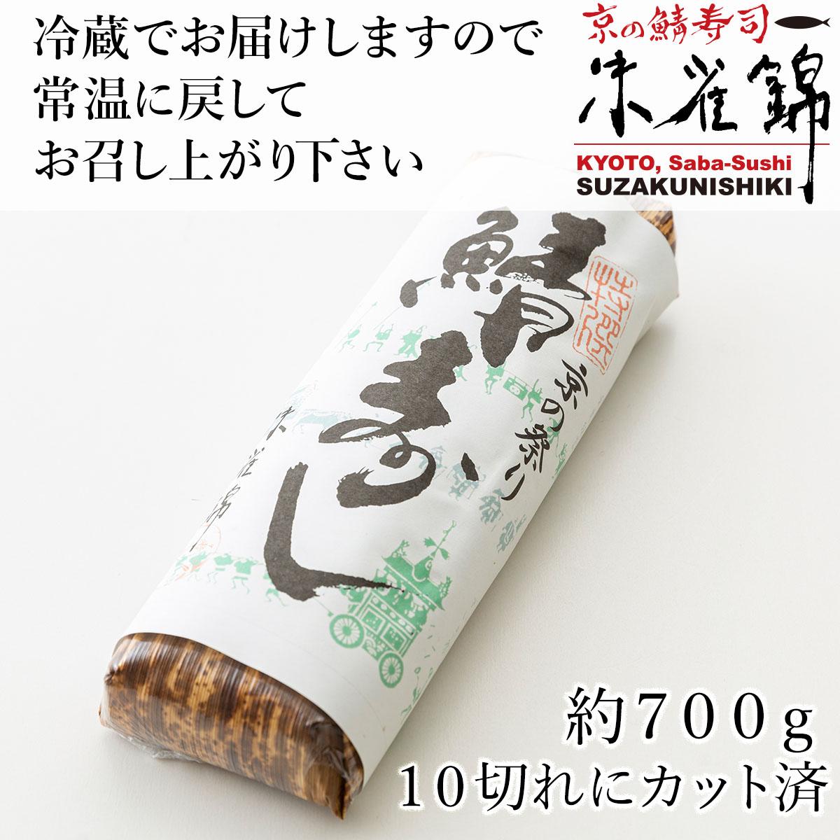 京都からコダワリの鯖寿司をお届けします。