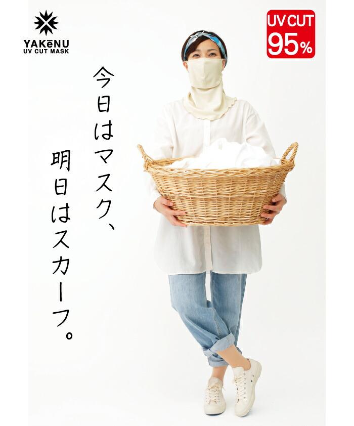ヤケーヌセパレート