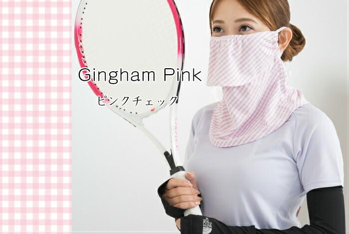 ギンガムピンク柄イメージ画像