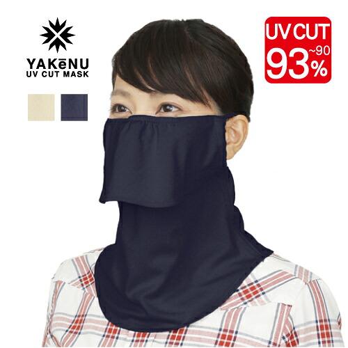 ヤケーヌ ひんやりタッチ